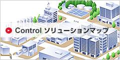 Controlソリューションマップ